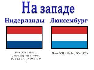 Член ООН с 1945 г., Совета Европы с 1949 г., ЕС с 1957 г., НАТО с 1949 г. Ч