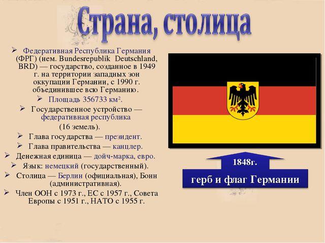 Федеративная Республика Германия (ФРГ) (нем. Bundesrepublik Deutschland, BRD)...