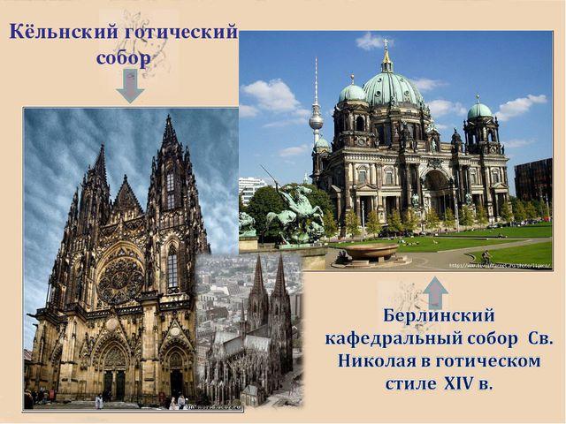 Кёльнский готический собор