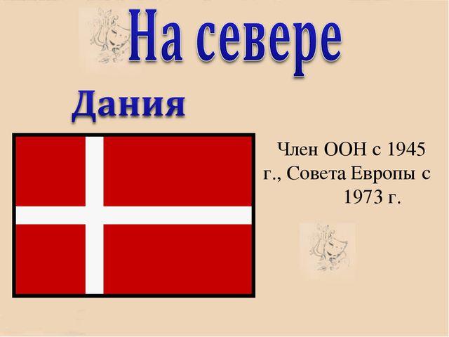 Член ООН с 1945 г., Совета Европы с 1973 г.