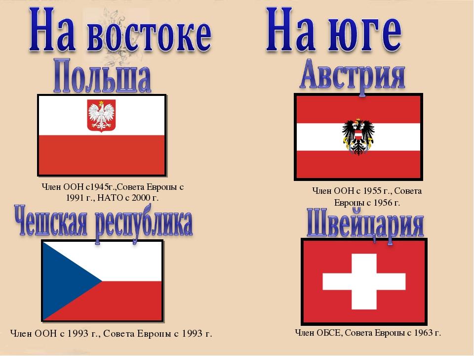 Член ООН с1945г.,Совета Европы с 1991 г., НАТО с 2000 г. Член ООН с 1993 г.,...