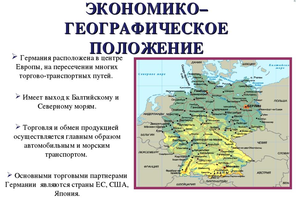 ЭКОНОМИКО–ГЕОГРАФИЧЕСКОЕ ПОЛОЖЕНИЕ Германия расположена в центре Европы, на п...