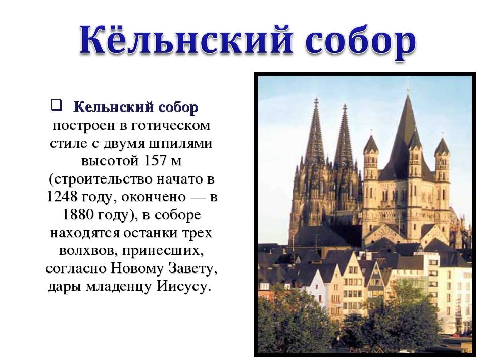 Кельнский собор построен в готическом стиле с двумя шпилями высотой 157 м (с...