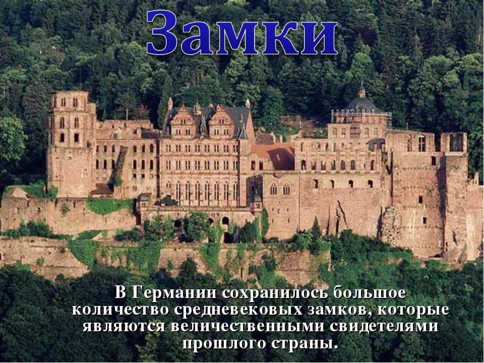 В Германии сохранилось большое количество средневековых замков, которые явля...