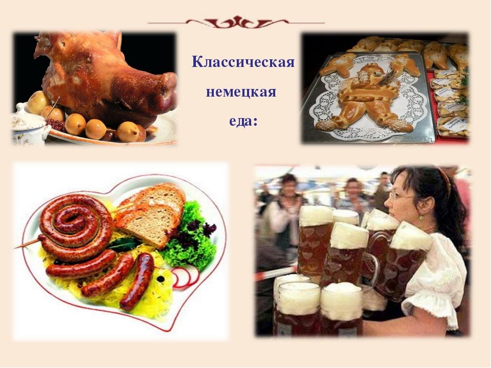 Классическая немецкая еда: