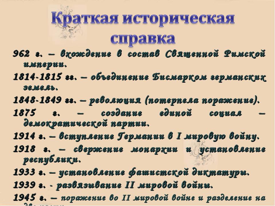 962 г. – вхождение в состав Священной Римской империи. 1814-1815 гг. – объеди...
