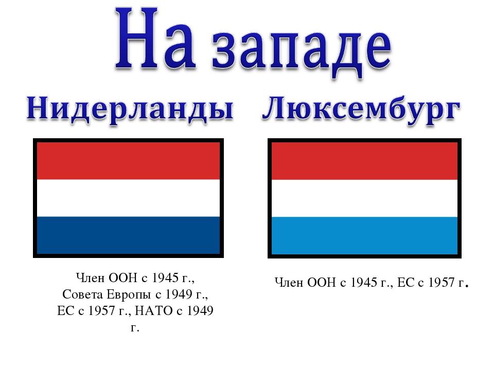 Член ООН с 1945 г., Совета Европы с 1949 г., ЕС с 1957 г., НАТО с 1949 г. Ч...