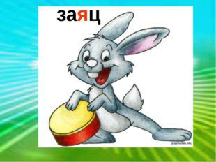 Кто любит морковку И прыгает ловко, Портит в огороде грядки, Удирает без огля