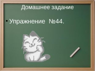 Домашнее задание Упражнение №44.