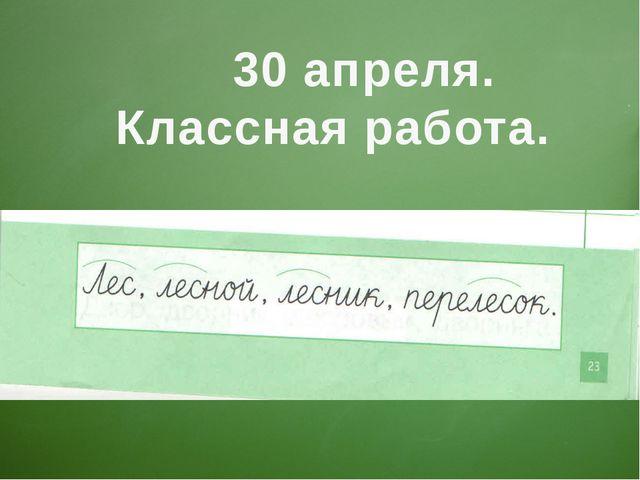 http://aida.ucoz.ru 30 апреля. Классная работа.