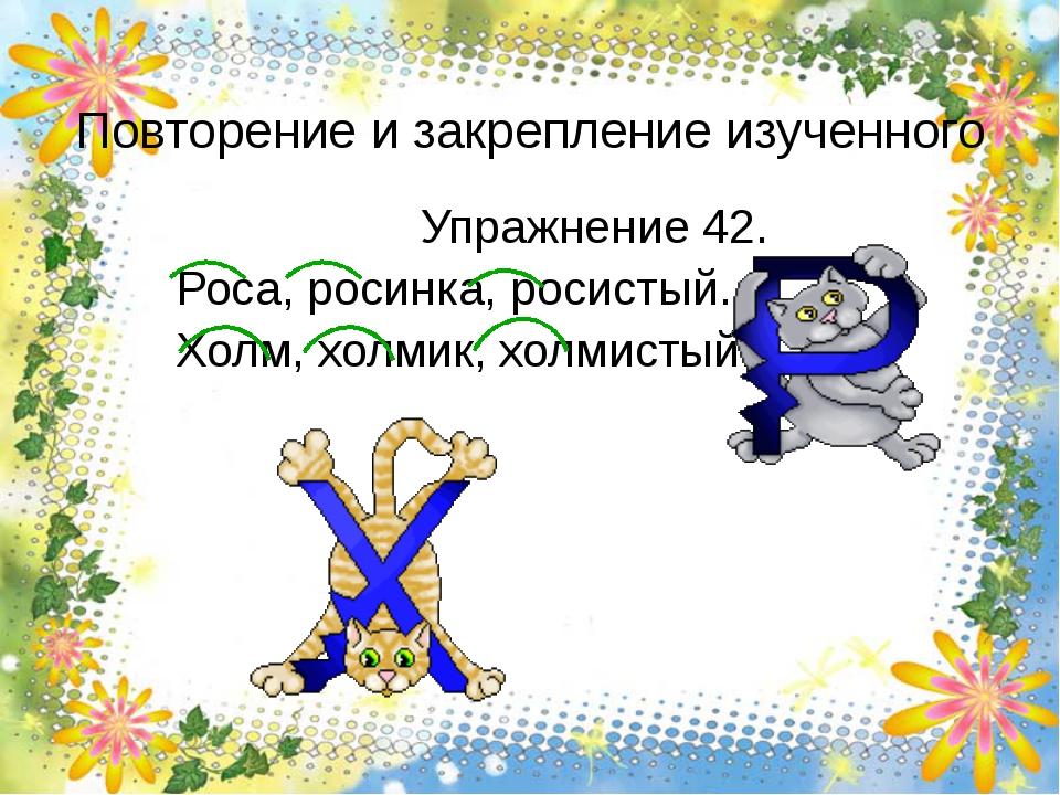 Повторение и закрепление изученного Упражнение 42. Роса, росинка, росистый....