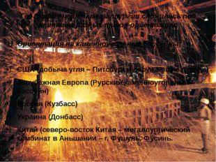 География черной металлургии сложилась под влиянием разных типов ориентации: