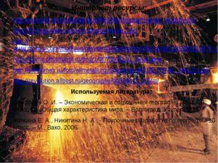 Интернет ресурсы: http://apravda.com/sites/default/files/field/image/russian_