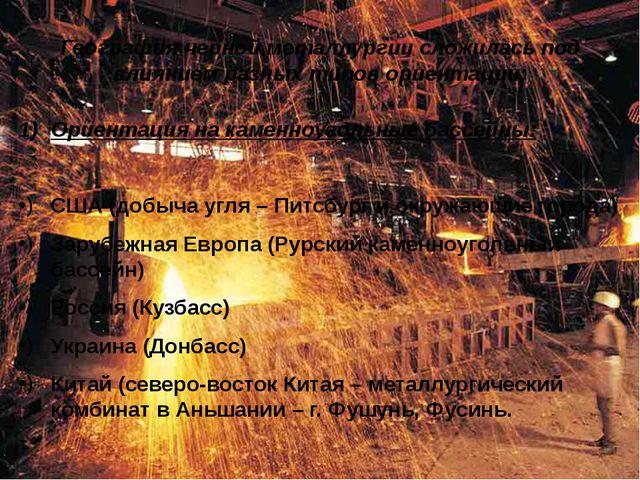 География черной металлургии сложилась под влиянием разных типов ориентации:...