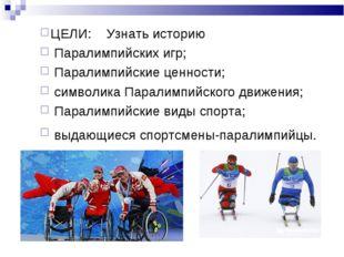 ЦЕЛИ: Узнать историю Паралимпийских игр; Паралимпийские ценности; символика П