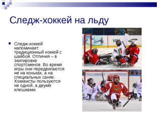 Следж-хоккей на льду Следж-хоккей напоминает традиционный хоккей с шайбой. От