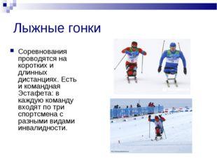 Лыжные гонки Соревнования проводятся на коротких и длинных дистанциях. Есть и