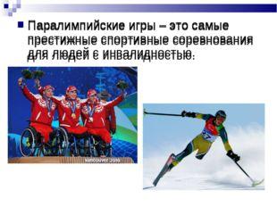 Паралимпийские игры – это самые престижные спортивные соревнования для людей