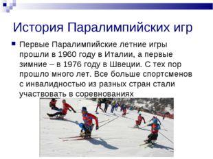 История Паралимпийских игр Первые Паралимпийские летние игры прошли в 1960 го