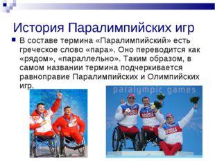 История Паралимпийских игр В составе термина «Паралимпийский» есть греческое