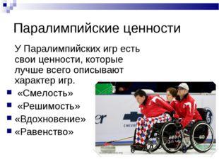 Паралимпийские ценности У Паралимпийских игр есть свои ценности, которые лучш