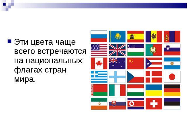 Эти цвета чаще всего встречаются на национальных флагах стран мира.
