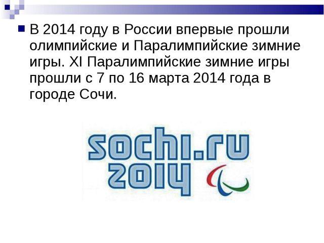 В 2014 году в России впервые прошли олимпийские и Паралимпийские зимние игры....