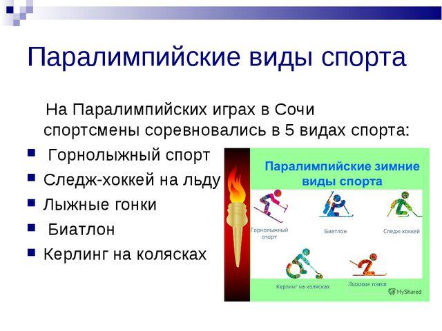 Паралимпийские виды спорта На Паралимпийских играх в Сочи спортсмены соревнов...