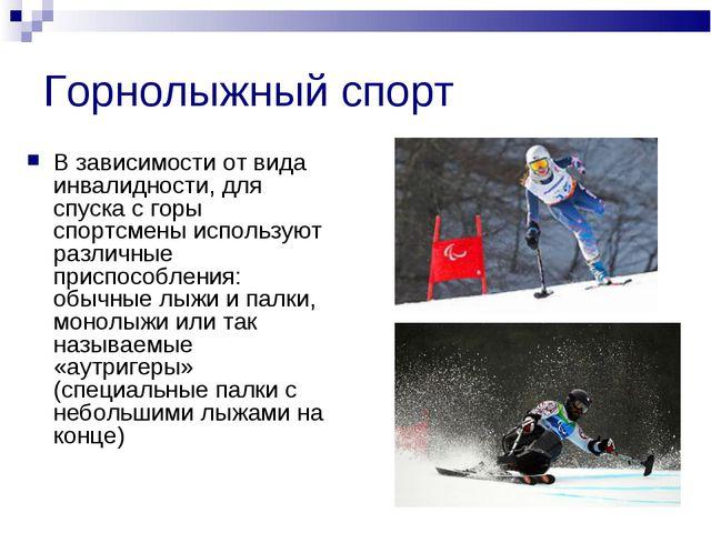 Горнолыжный спорт В зависимости от вида инвалидности, для спуска с горы спорт...