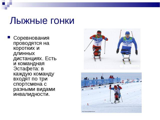 Лыжные гонки Соревнования проводятся на коротких и длинных дистанциях. Есть и...