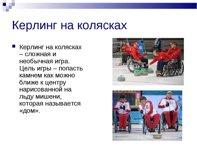 Керлинг на колясках Керлинг на колясках – сложная и необычная игра. Цель игры...