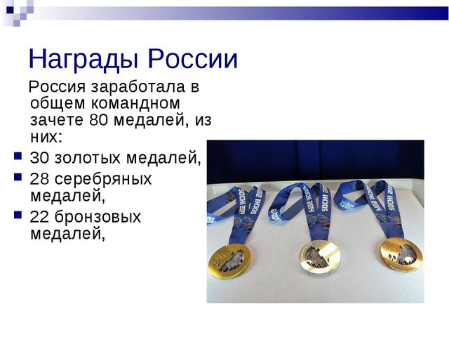 Награды России Россия заработала в общем командном зачете 80 медалей, из них:...