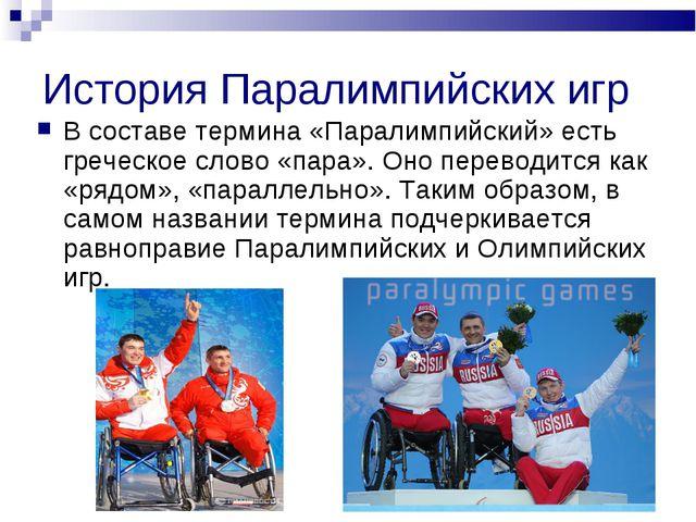 История Паралимпийских игр В составе термина «Паралимпийский» есть греческое...