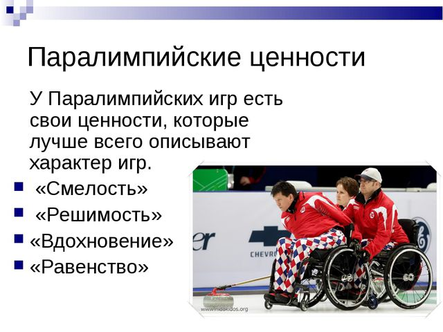 Паралимпийские ценности У Паралимпийских игр есть свои ценности, которые лучш...