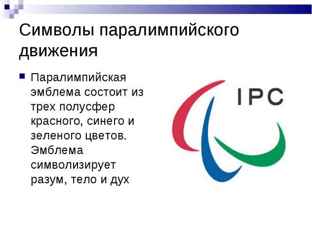 Символы паралимпийского движения Паралимпийская эмблема состоит из трех полус...
