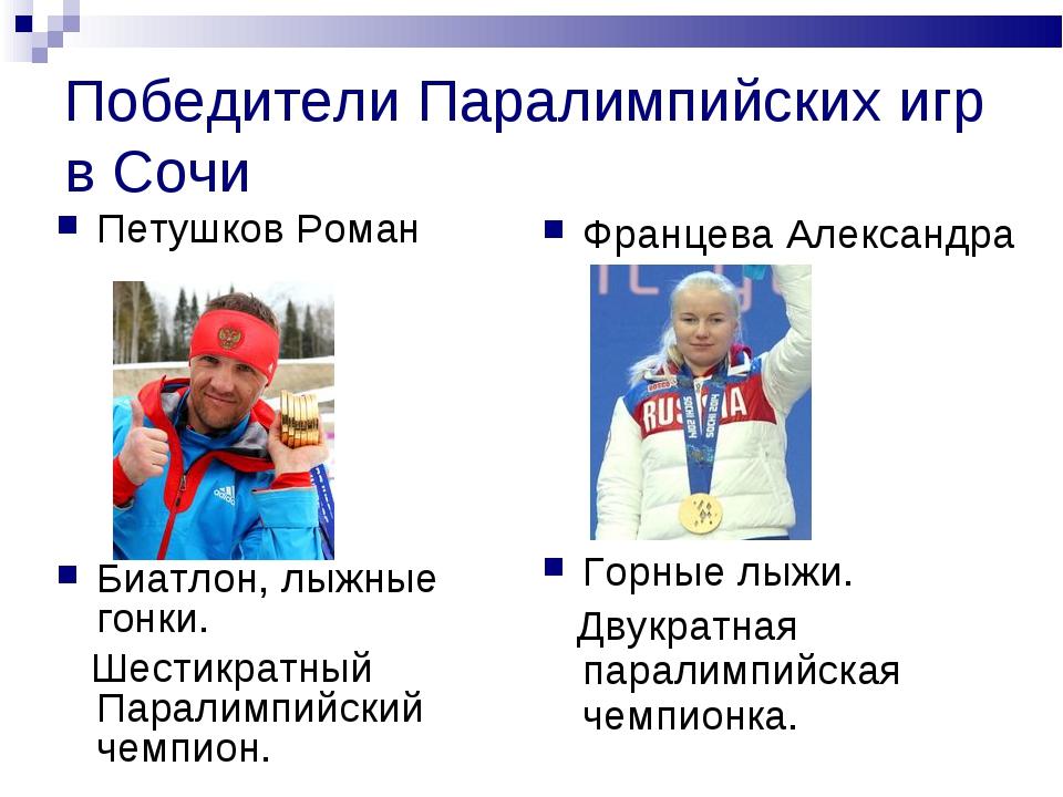 Победители Паралимпийских игр в Сочи Петушков Роман Биатлон, лыжные гонки. Ше...