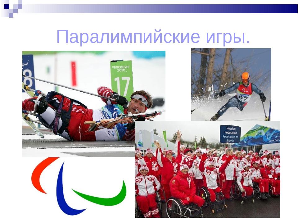 Паралимпийские игры.