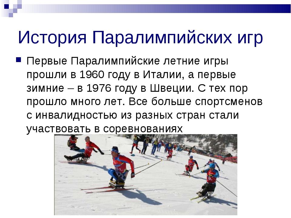 История Паралимпийских игр Первые Паралимпийские летние игры прошли в 1960 го...