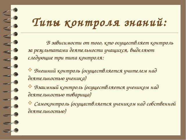 Типы контроля знаний: В зависимости от того, кто осуществляет контроль за ре...