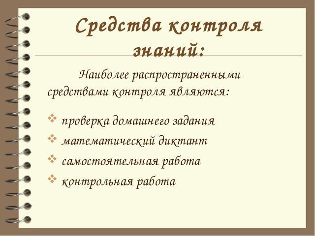 Средства контроля знаний: Наиболее распространенными средствами контроля явл...