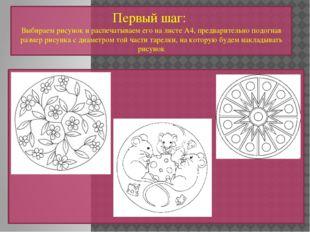 Первый шаг: Выбираем рисунок и распечатываем его на листе А4, предварительно