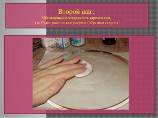Второй шаг: Обезжириваем поверхность тарелки там, где будет расположен рисуно