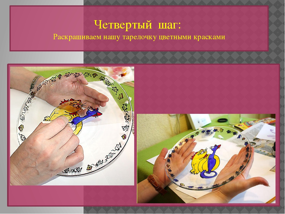 Четвертый шаг: Раскрашиваем нашу тарелочку цветными красками