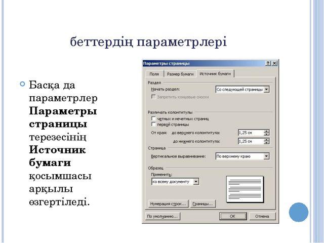 беттердің параметрлері Басқа да параметрлер Параметры страницы терезесінің Ис...