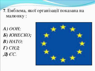 7. Емблема, якої організації показана на малюнку : А) ООН; Б) ЮНЕСКО; В) НАТО