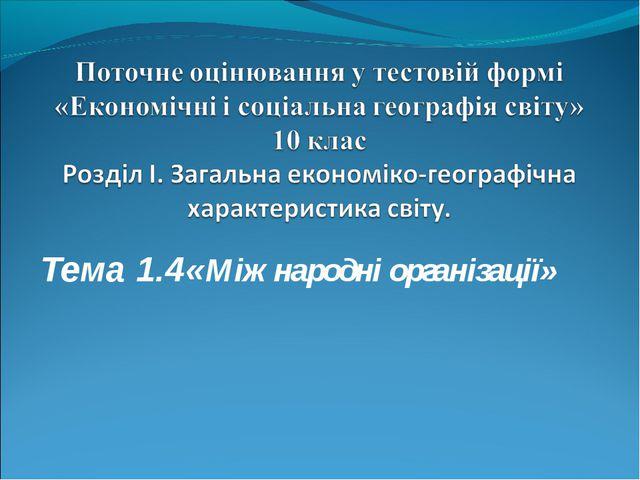 Тема 1.4«Міжнародні організації»