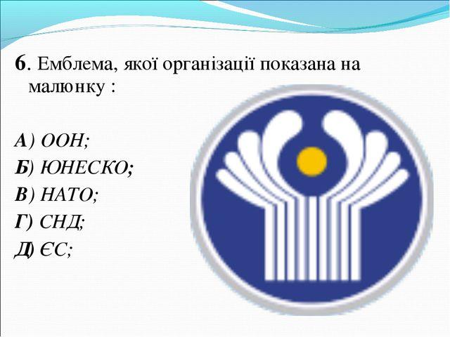 6. Емблема, якої організації показана на малюнку : А) ООН; Б) ЮНЕСКО; В) НАТ...