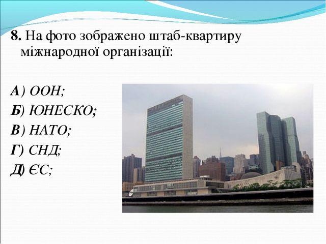 8. На фото зображено штаб-квартиру міжнародної організації: А) ООН; Б) ЮНЕСКО...