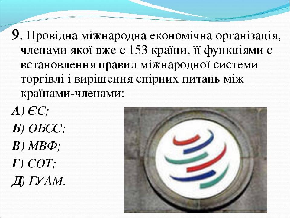 9. Провідна міжнародна економічна організація, членами якої вже є 153 країни,...