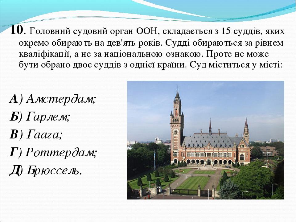 10. Головний судовий орган ООН, складається з 15 суддів, яких окремо обирають...